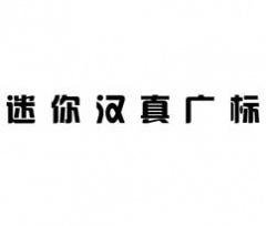 【迷你汉真广标字体】迷你汉真广标字体打包免费下载