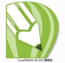【CorelDRAW】CorelDRAW x4 SP2 中文精简版
