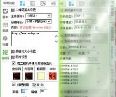 【CorelDraw二维码/条形码插件】EsDock 绿色中文版下载