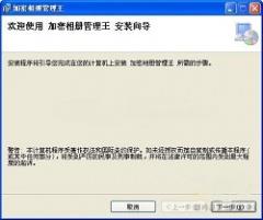 加密相册管理王 v1.0 绿色免费下载