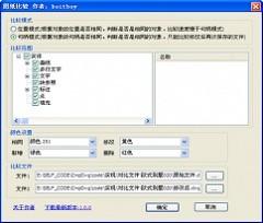 CAD图纸比较 v1.0 简体中文免费下载
