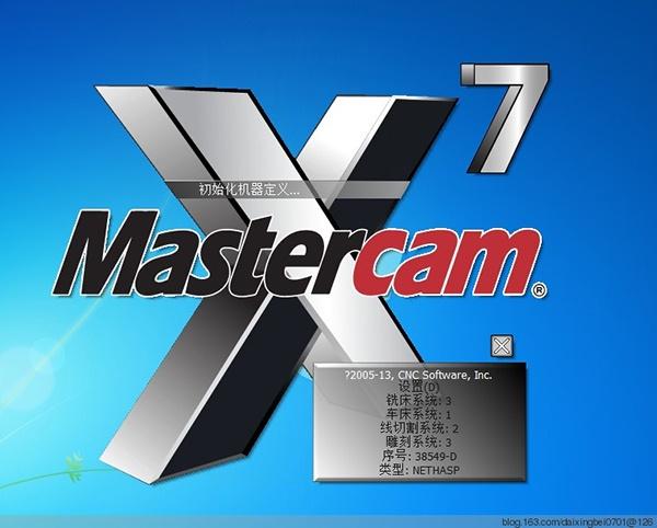 三维设计Mastercam X7 (32/64位) 汉化免费版下载