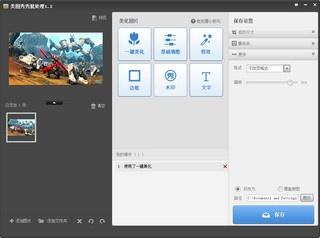 美图秀秀批处理 1.2 绿色中文版下载