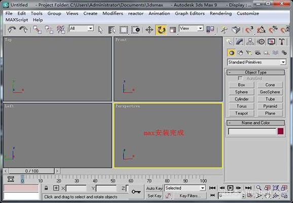 【3dmax9.0】3dsmax9.0中文版(32位)下载0