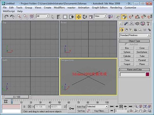 【3dmax2008】3dsmax2008官方英文版64位下载0