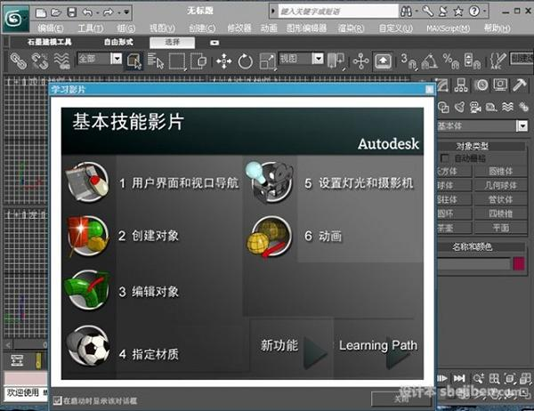 【3dmax2013】3dsmax2013中文版(32位)免费下载0