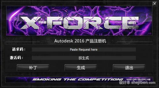 3DMAX2016注册机(64位) 官方简体中文版下载0