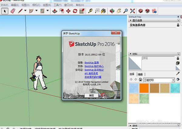 SketchUp Pro 草图大师 2016注册机简体中文免费下载