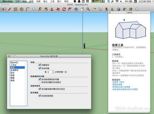 SketchUp Pro 2014 官方简体中文版32位下载