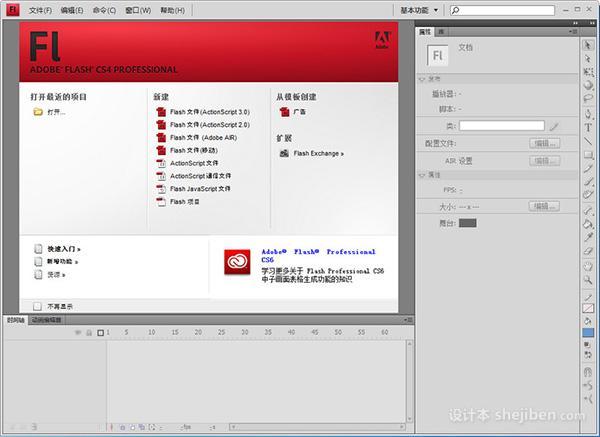 【 flash cs4简体中文版】adobe flash cs4简体中文版免费下载0