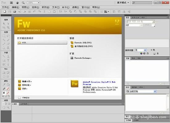 Adobe Fireworks cs5中文精简破解版下载0