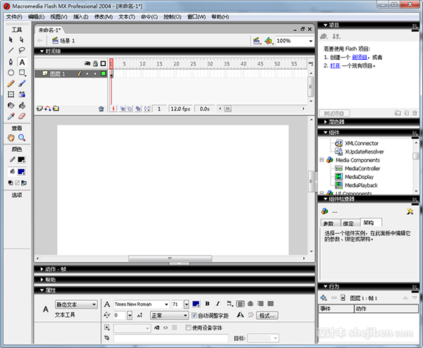 【FLash Mx 2004 V7.0中文破解版】Macromedia Flash Mx 20041