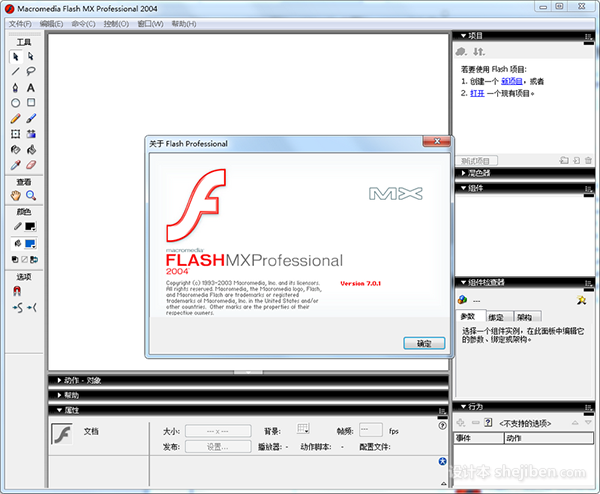 【FLash Mx 2004 V7.0中文破解版】Macromedia Flash Mx 20040