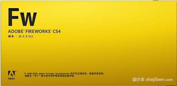 【Adobe FireWorks cs4】官方中文绿色破解版下载0