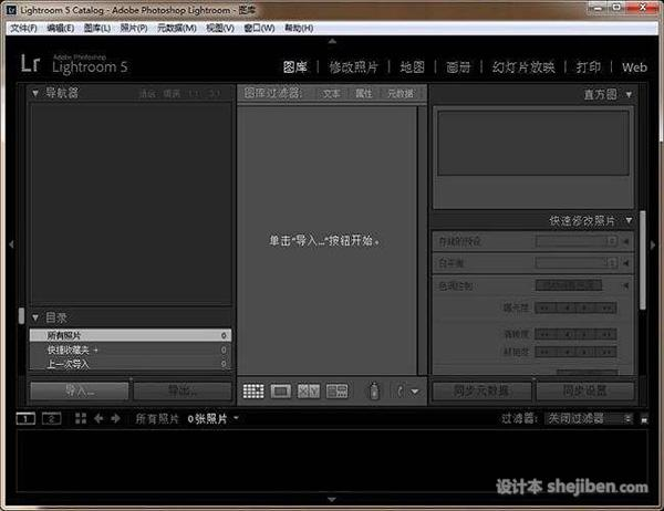 【Lightroom】Adobe Lightroom 5.5 ( 64位)中文版免费下载0