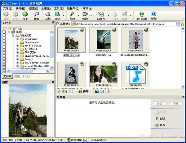 【ACDSee】ACDSee Pro 6 官方中文版免费下载1