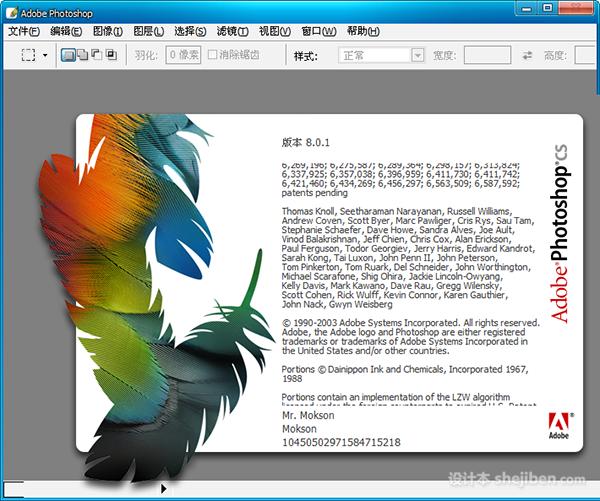 Photoshop CS 8.01 中文精简绿色版免费下载