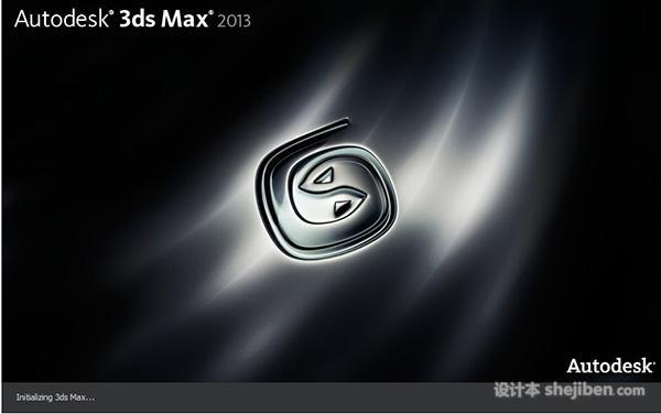 3dmax 2013 英文版(32位)免费下载0