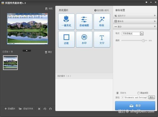 美图秀秀批量处理 v2014 简体中文版下载0