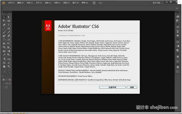 【AI】ai cs6 破解补丁中文免费版下载0