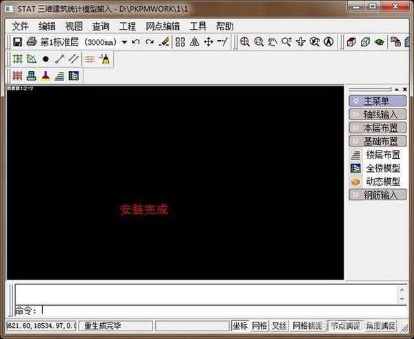 【pkpm2008】钢结构设计软件正式破解版下载1