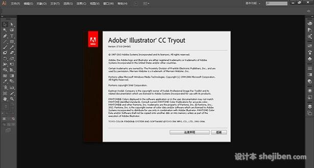 【Illustrator CC】adobe illustrator CC 简体中文版下载1