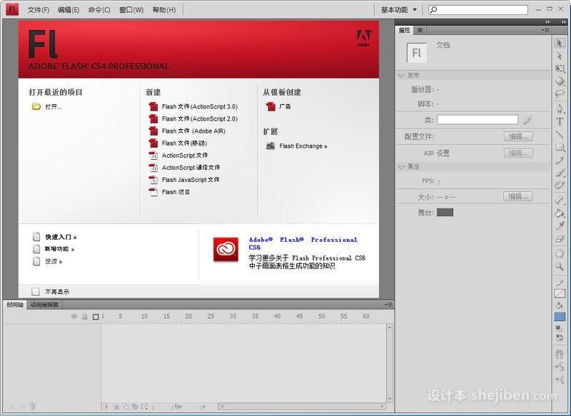 adobe cs4序列号_Adobe flash cs4 中文破解版(免序列号)下载-flash软件下载-设计本 ...