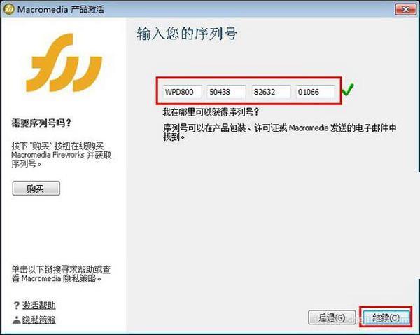 Macromedia FireWorks 8.0 序列号免费下载0