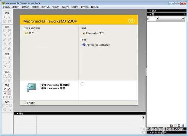 FireWorks mx 2004 V7.0 序列号免费下载0