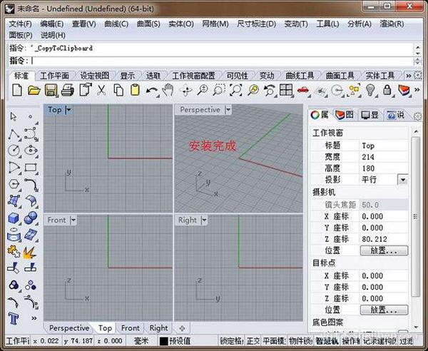 【Rhino】rhino犀牛5.0 中文破解版免费下载0