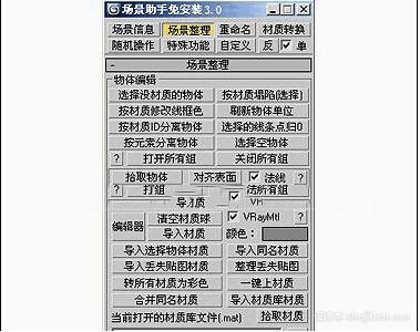 【3dmax脚本】场景助手3.0下载0