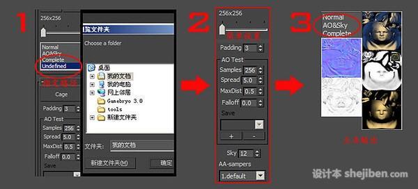 【3ds Max烘焙插件】EasyBake 中文版下载0