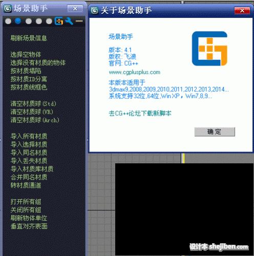 【3dmax场景助手】3dmax场景助手 v4.1 最新版下载0