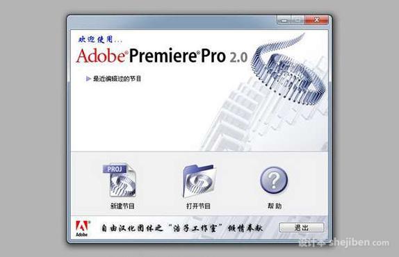 【Adobe Premiere 】premiere pro 2.0 中文版免费下载0