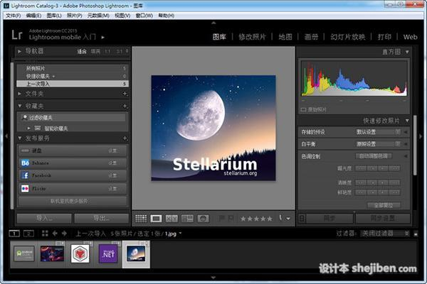 Lightroom CC 2017 6.7中文破解版(64位)下载0