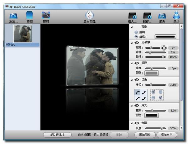 【3D效果制作】3D Image Commander V2.2 中文版免费下载