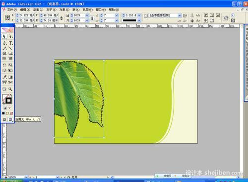 InDesign CS2 简体中文版下载0