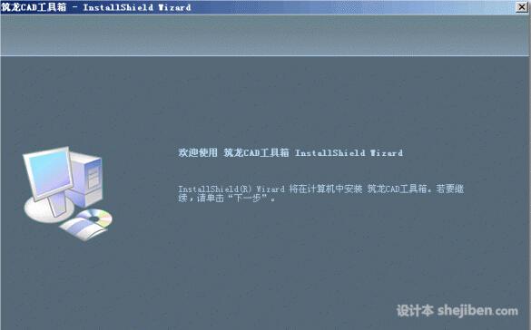 筑龙网怎么免费下载_筑龙网CAD工具箱1.0官方免费版下载-其他下载-设计本软件下载中心