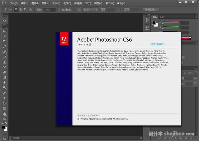 Photoshop CS6绿色精简版免费下载