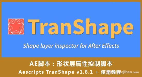 AE形状层属性控制脚本(TranShape) v1.8.1 官方版下载0
