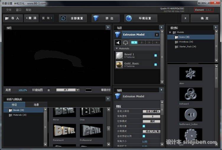 AE增强插件(Video Copilot Element 3D)V2.2.2中文版下载0