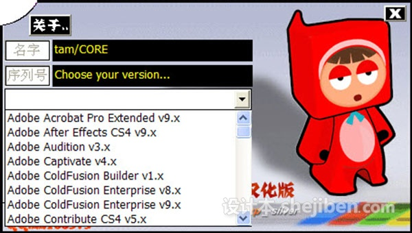 【Adobe】Adobe 软件序列号生成器汉化中文版下载0