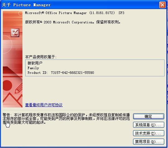 图像处理软件(microsoft Picture Manager) v2003 简体中文版免费下载