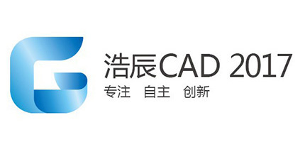 浩辰CAD2017正式版(64位)下载