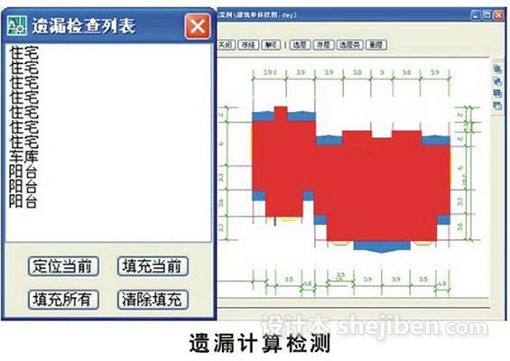 飞时达建筑面积计算复核软件(FastBP )11.0中文版下载0
