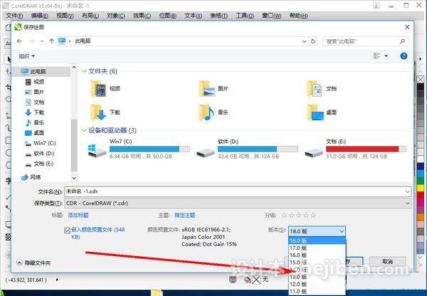 Coreldraw x8保存为低版本文件补丁免费下载0