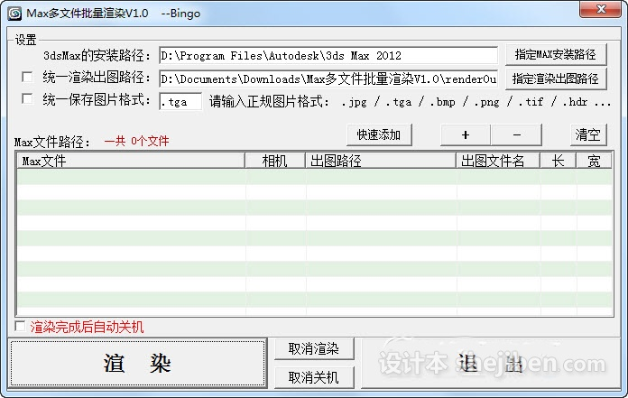 3dMax批量渲染软件 v1.1官网中文版下载0