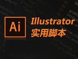 Ai链接置入多页面PDF文档脚本免费下载