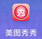 美图秀秀 v5.1.0官方正式版下载