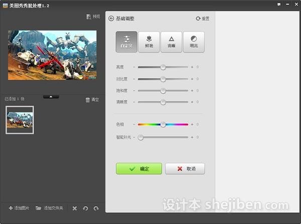 美图秀秀批处理 1.2 绿色中文版下载0